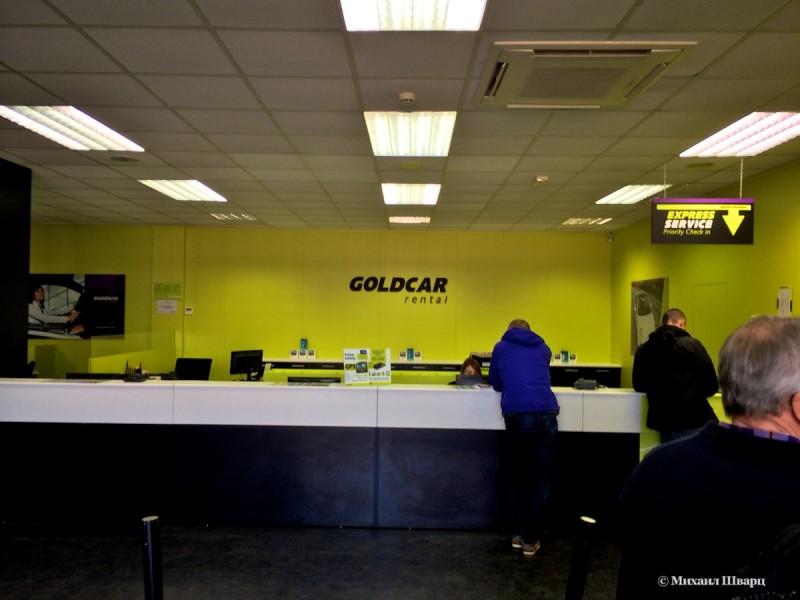 Офис Goldcar около аэропорта Барселоны