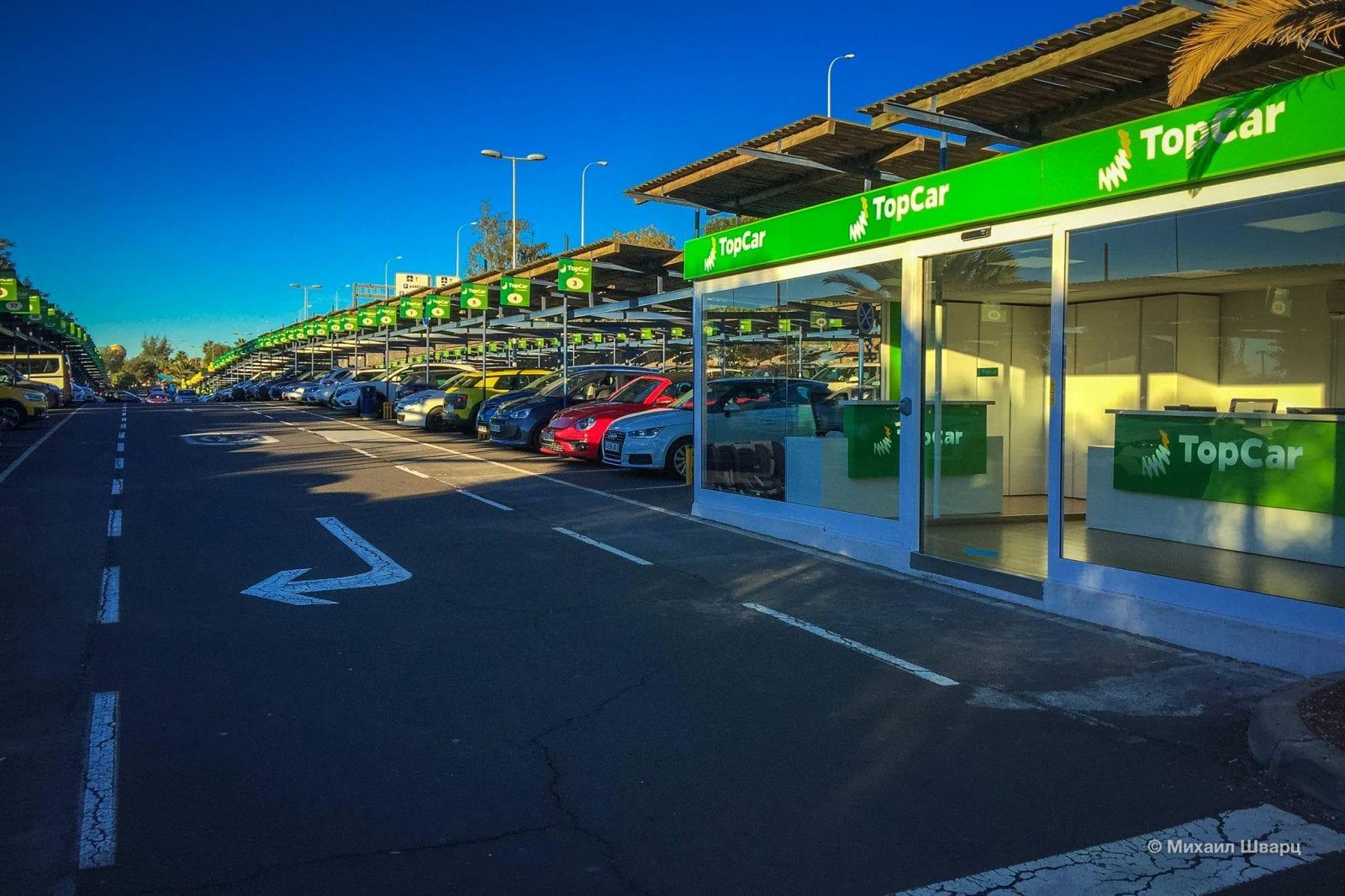 Парковка TopCar на Тенерифе
