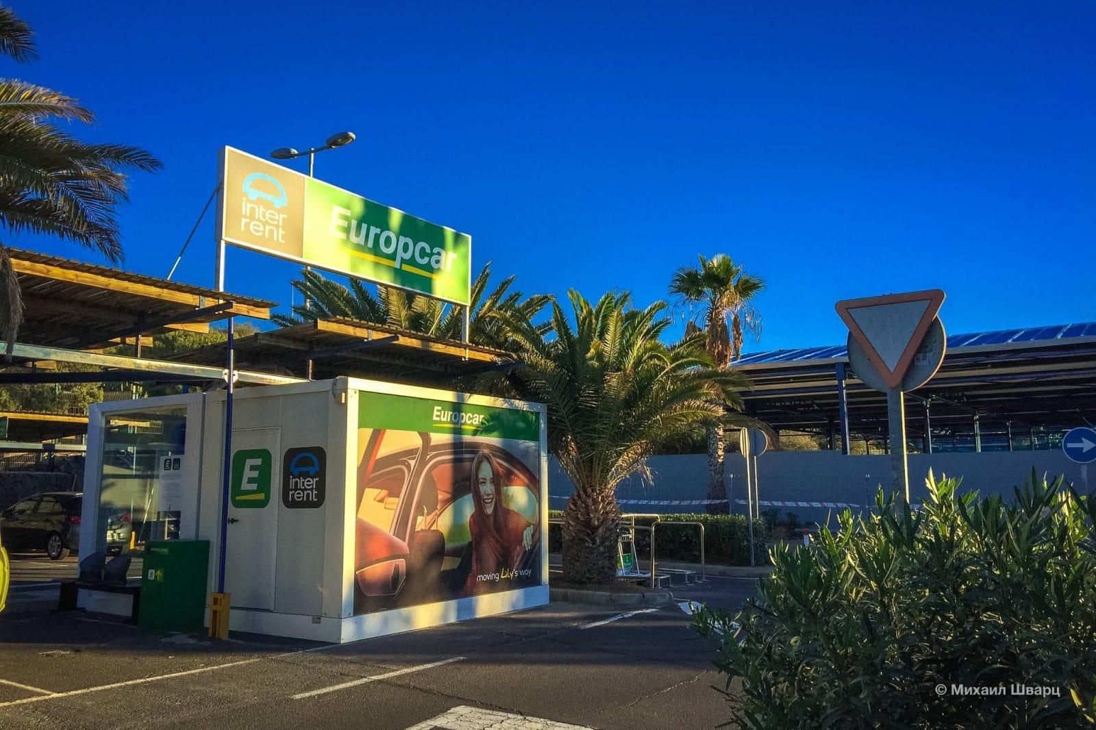 Парковка Europcar