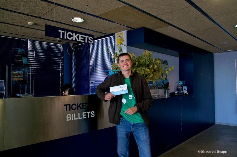 Получил посадочные билеты