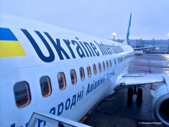 Летим в Киев!
