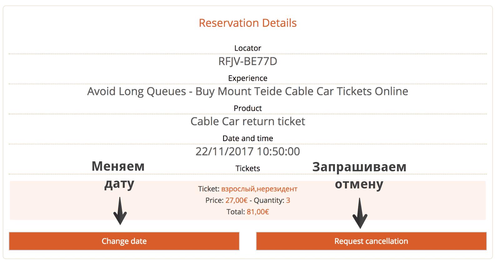 Отмена билета в личном кабинете