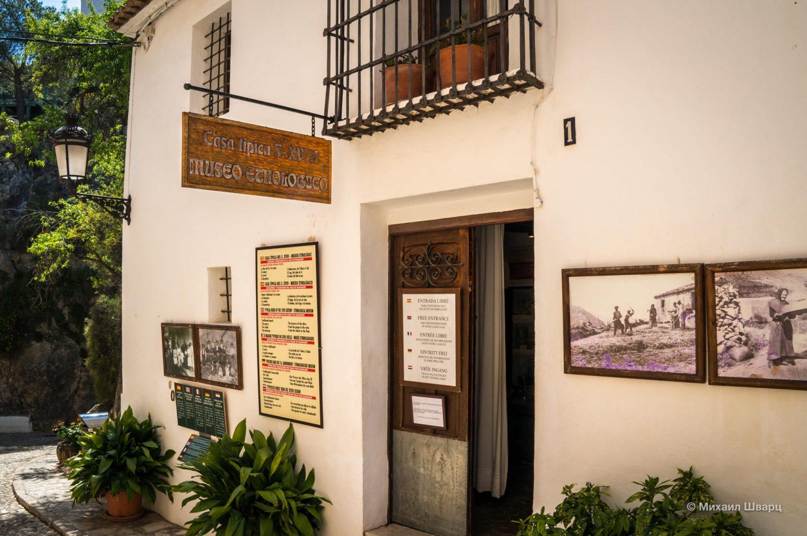 Этнологический музей
