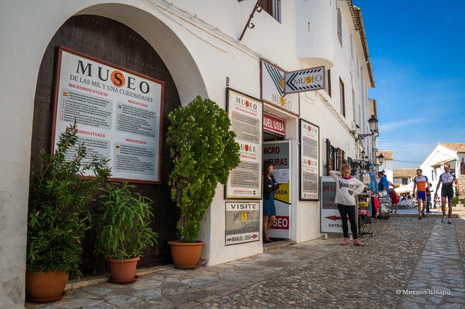 Музей микроминиатюр