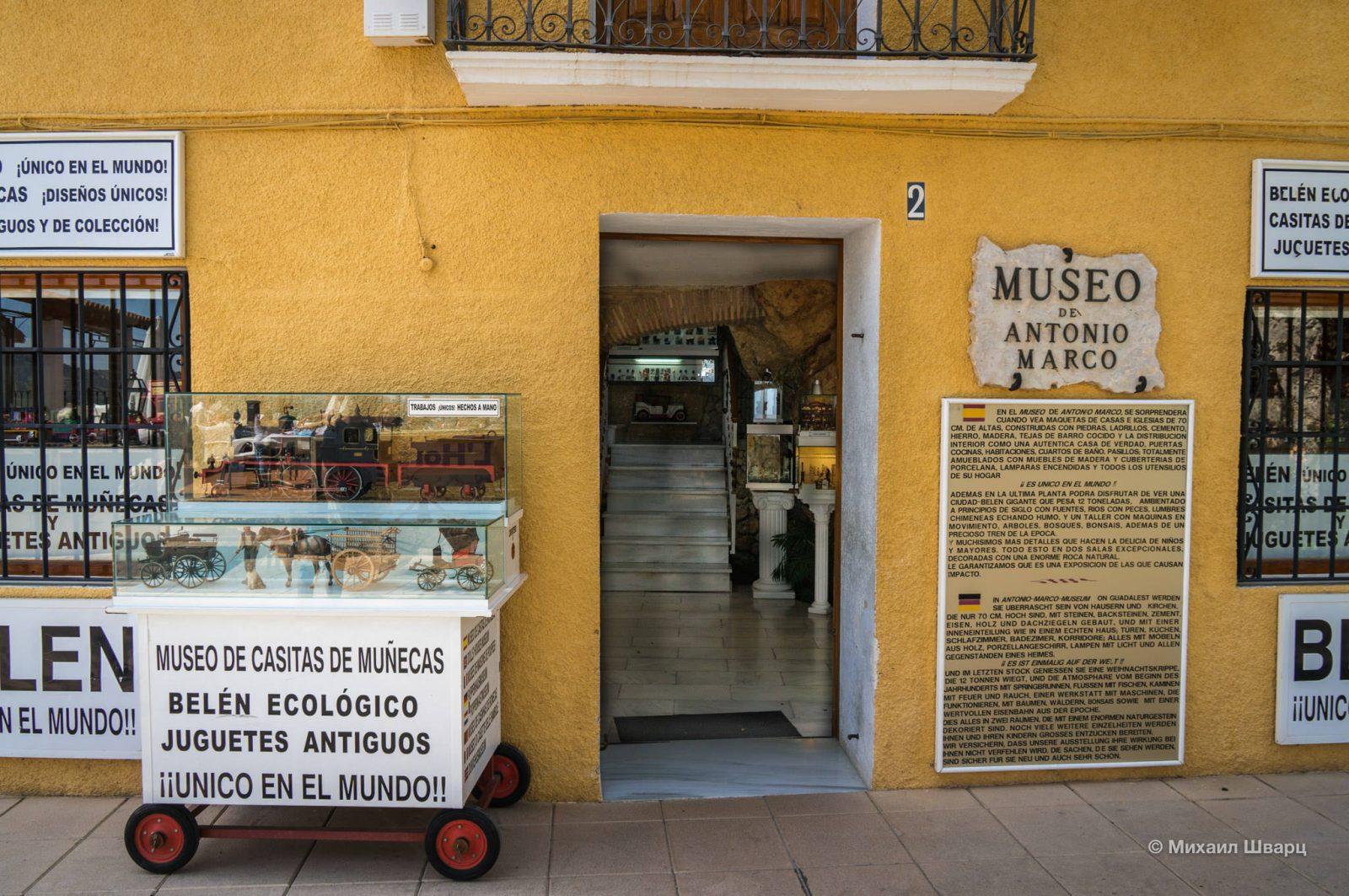 Музей Рождественских фигур и домиков или Музей Антонио Марко