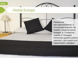 10 недорогих отелей Барселоны до €50