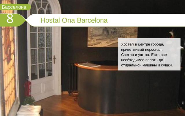Отель Hostal Ona Barcelona