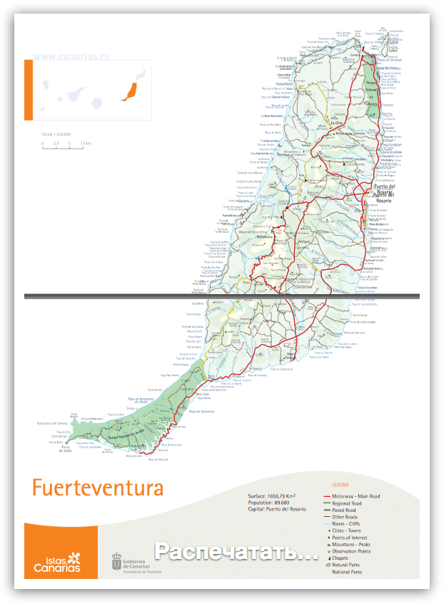 Карта Фуэртевентуры на 2 листа