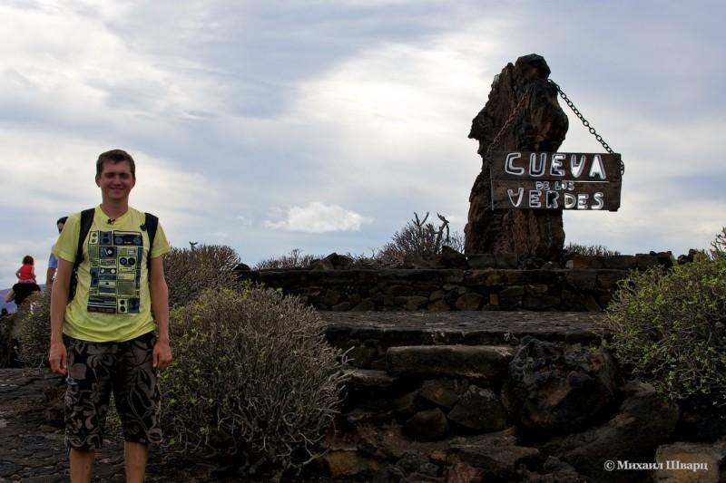 Вход в пещеру los Verdes