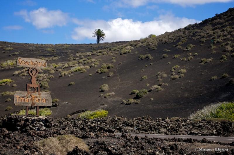 Железный Чертенок – символ парка Тиманфайя