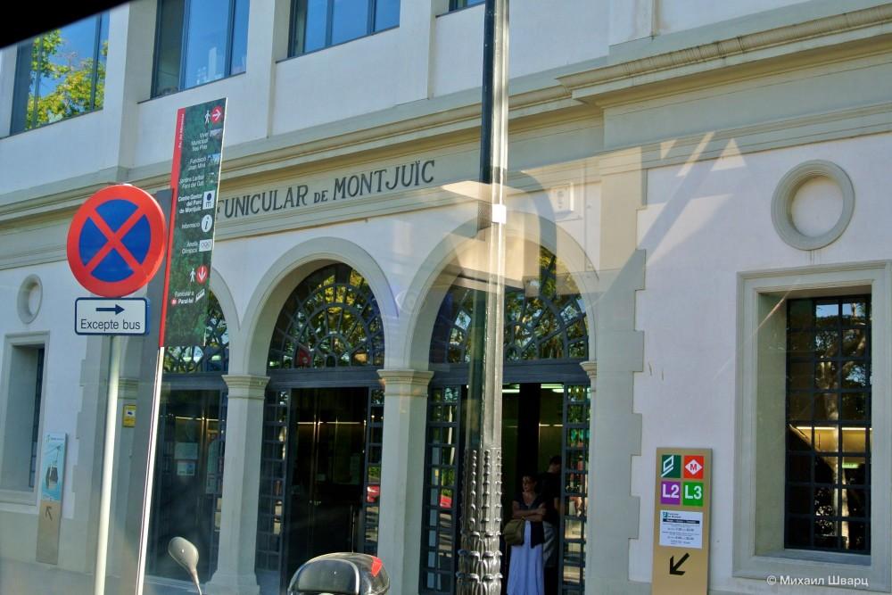 Станция фуникулера – Парк-де-Монжуик