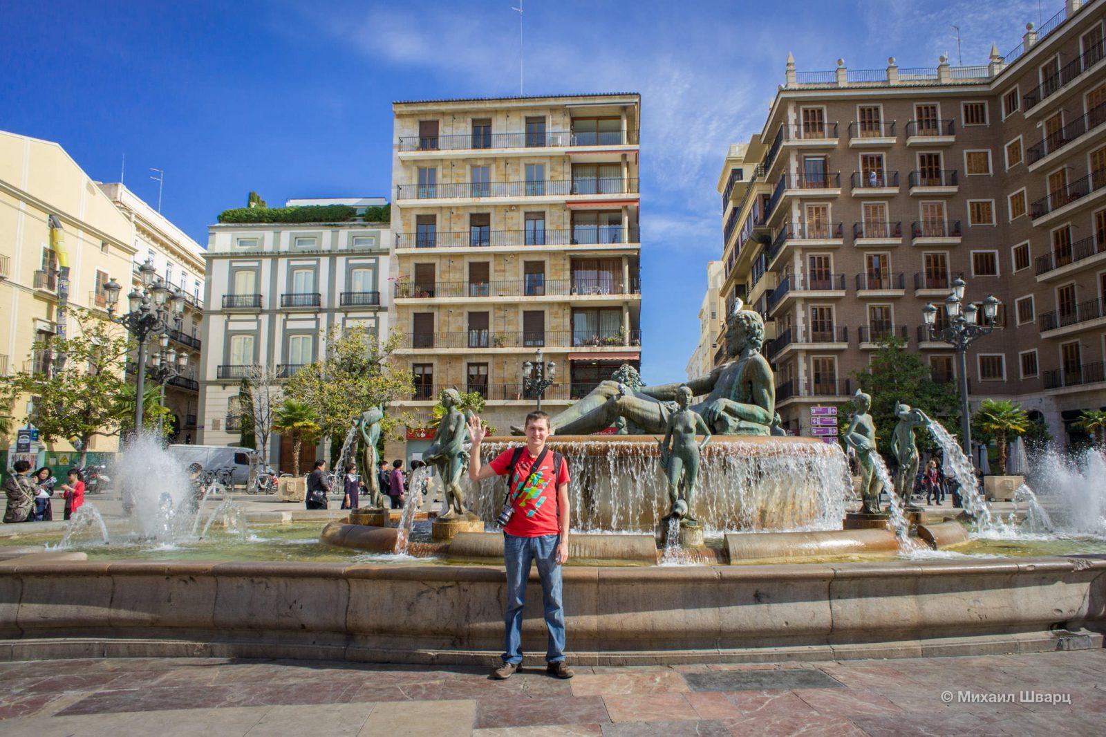 Площадь с другой стороны и фонтан Водного Трибунала
