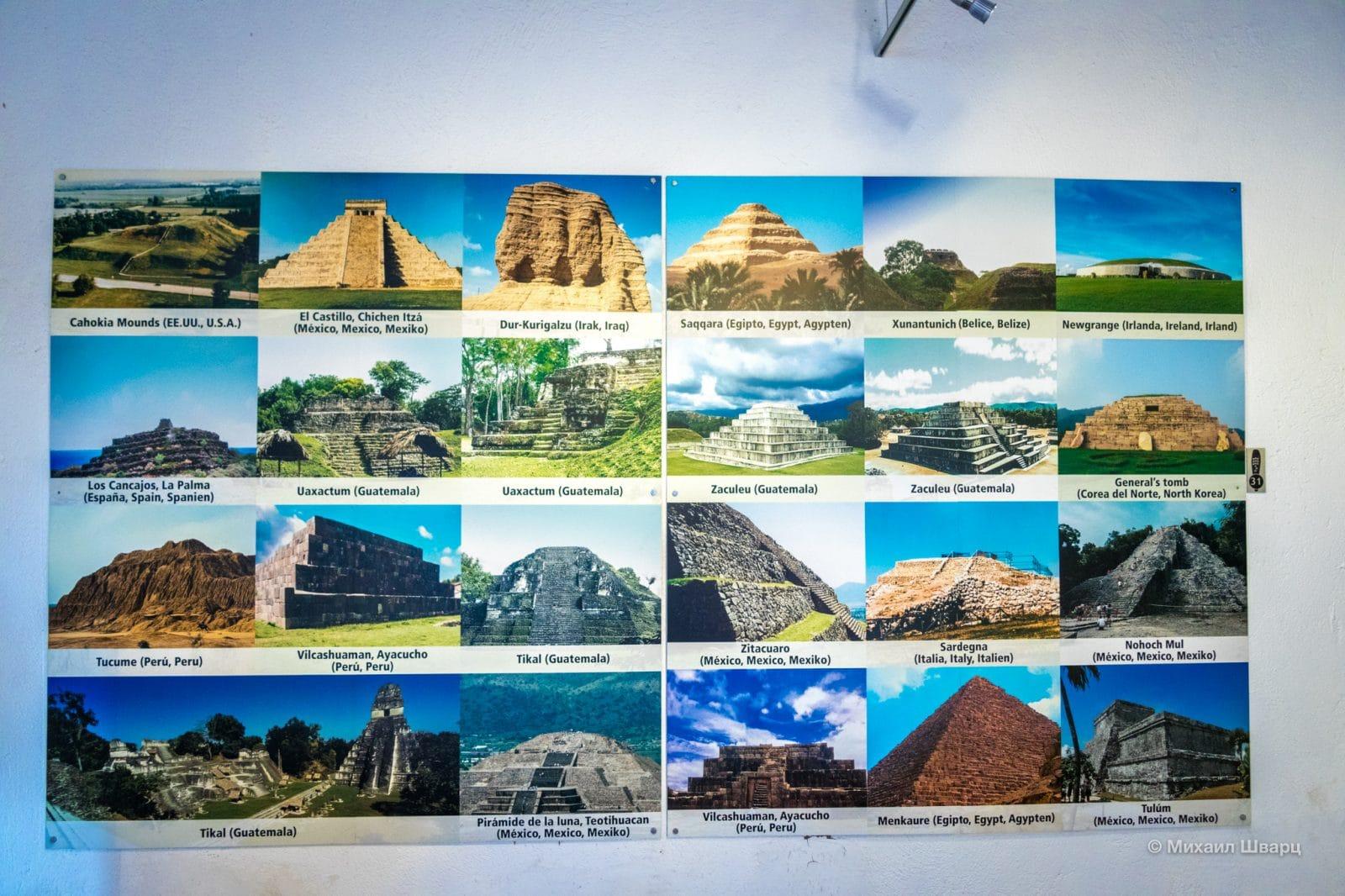 Подобные пирамиды в других местах