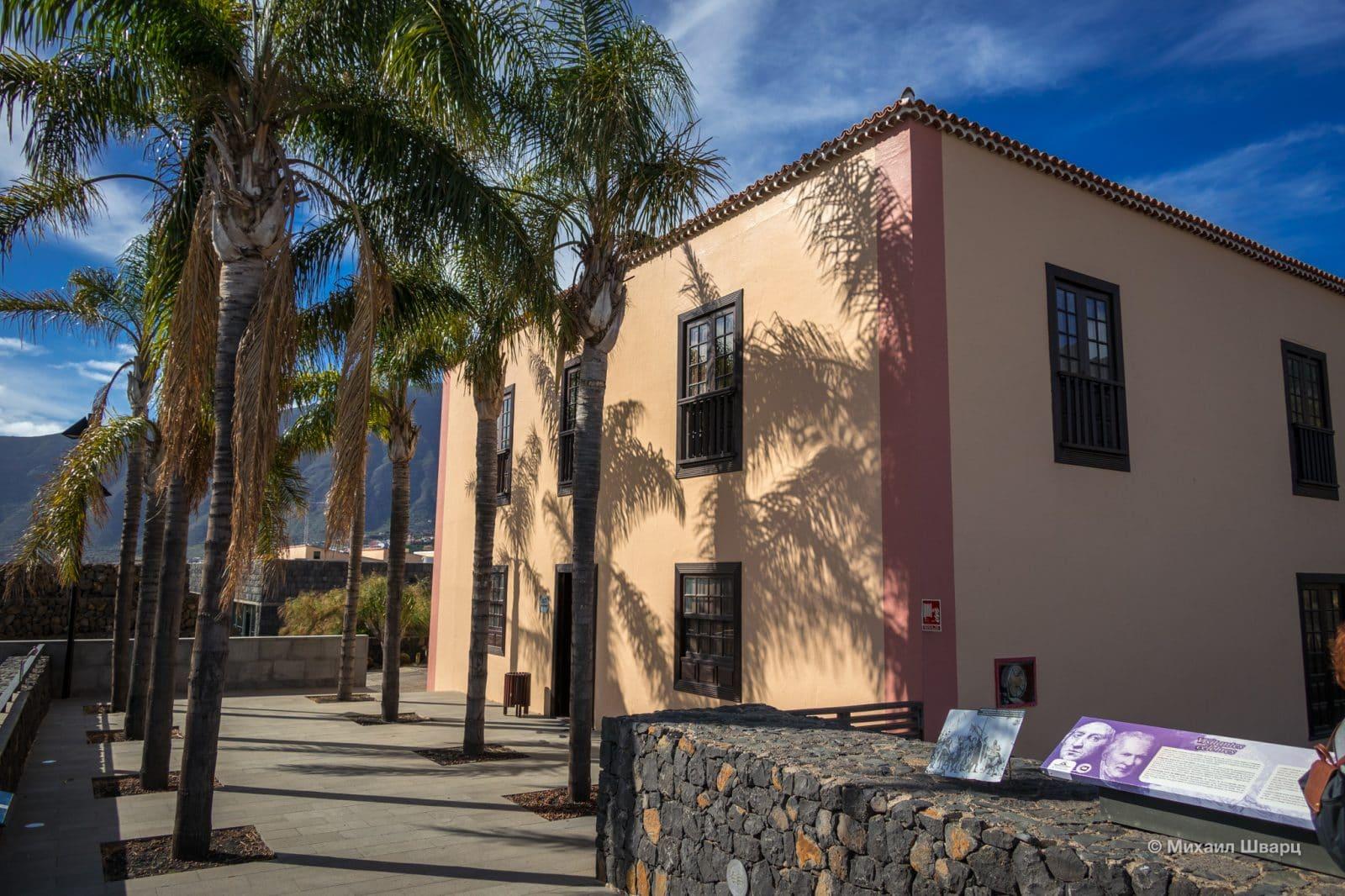Дом-музей Чакона