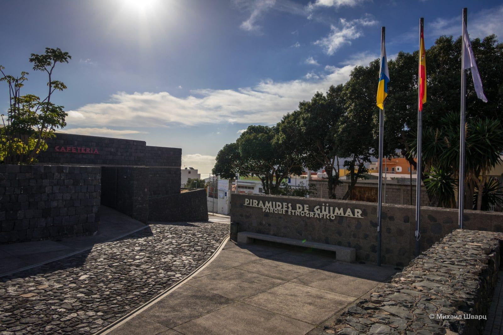 Вход в этнографический парк «Пирамиды Гуимар»
