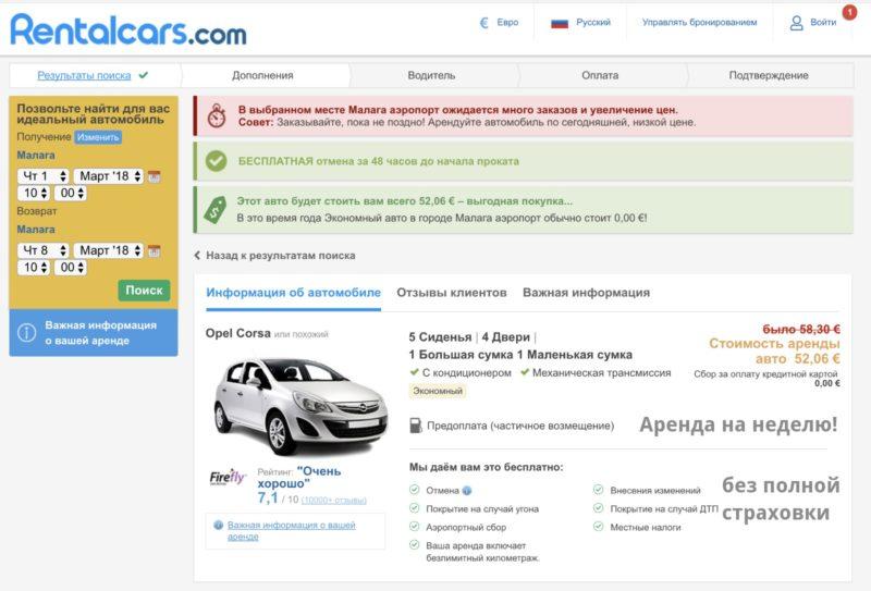 Дешевая страховка для прокатного авто 1
