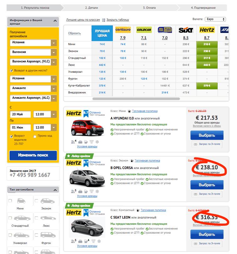 в eAvtoprokat Opel Corsa €238 и Seat Leon €316