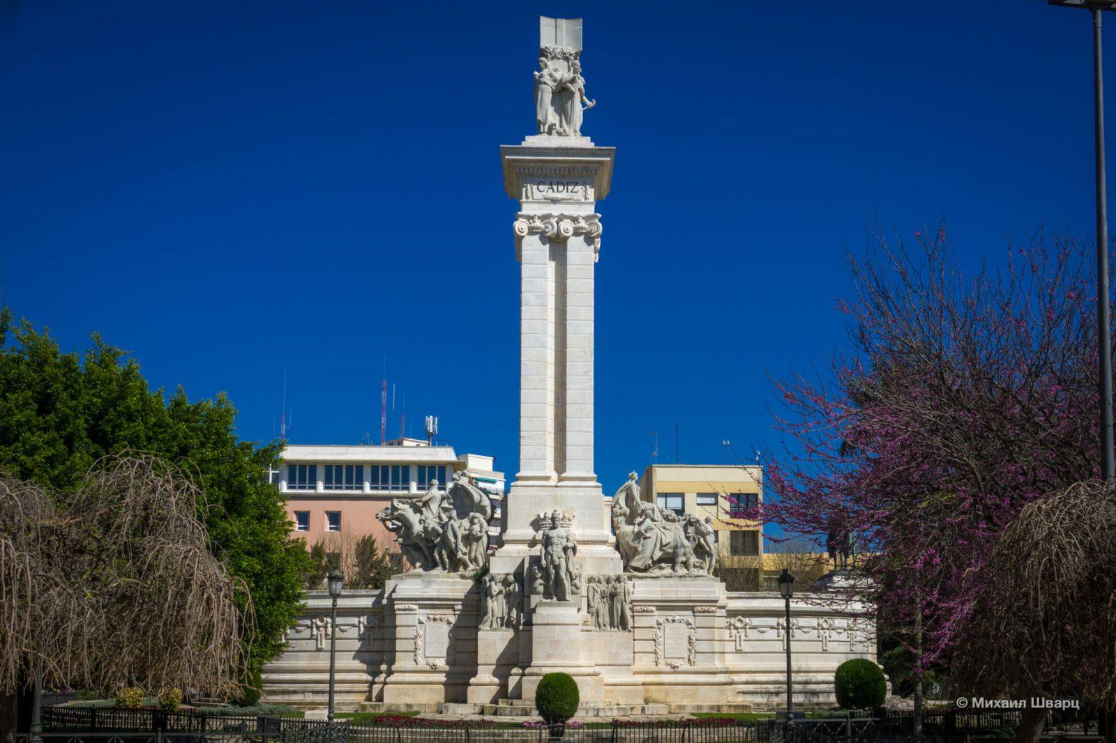 Памятник Конституции 1812 года