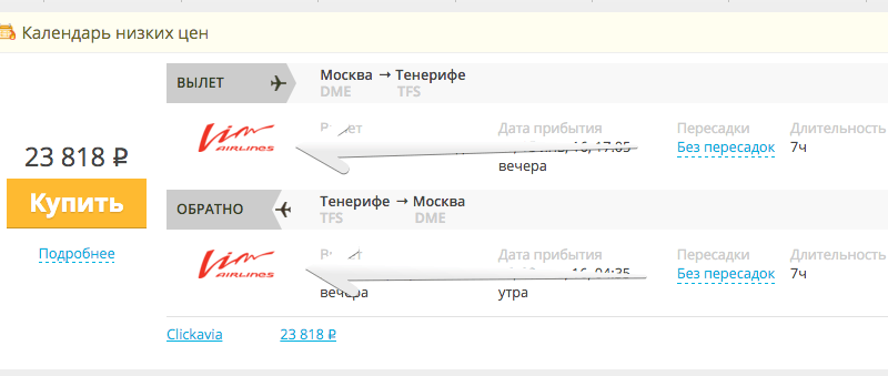 Дешевые авиабилеты на Тенерифе TCI от 1 003 рублей