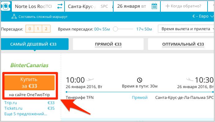 Цена билета на сайте aviasales