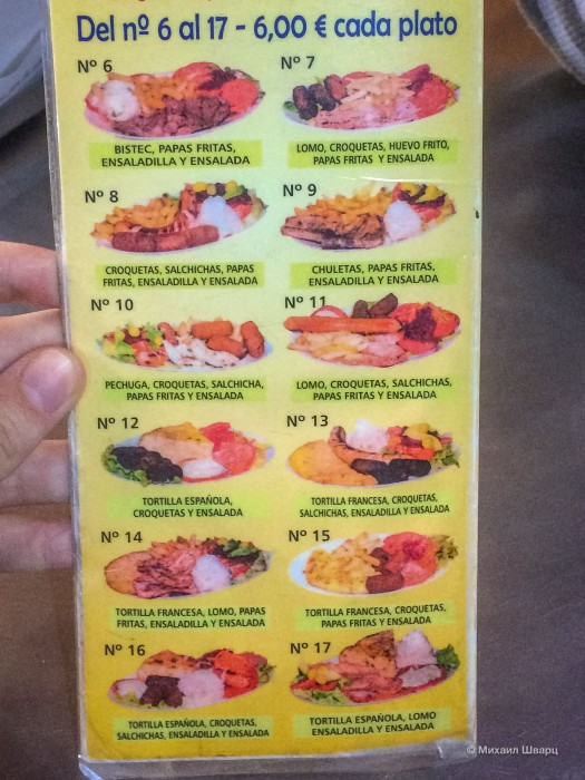 Блюда за €6 в забегаловке