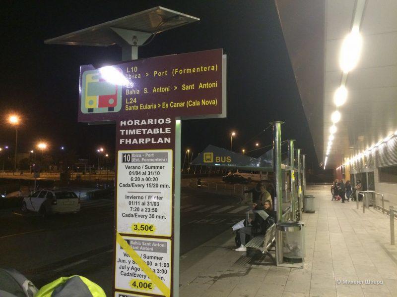 Остановка в аэропорту Ибицы