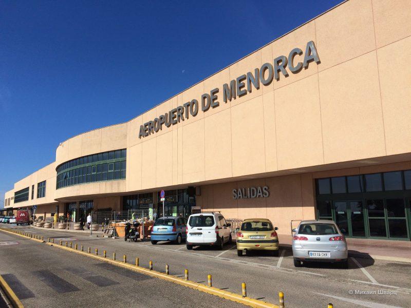 Аэропорт Менорки