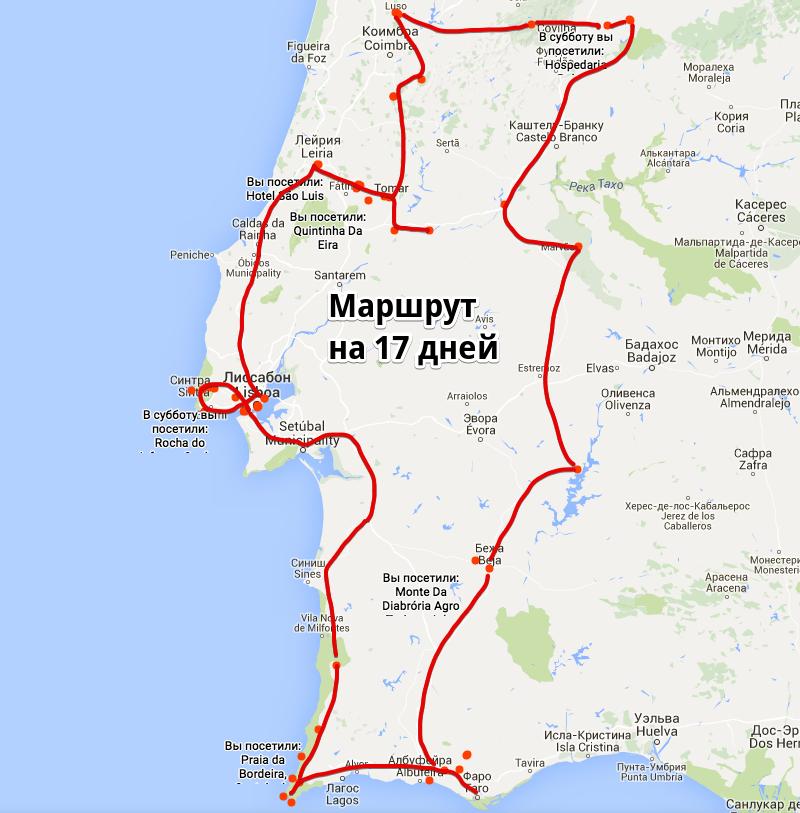 Маршрут по Португалии на 17 дней