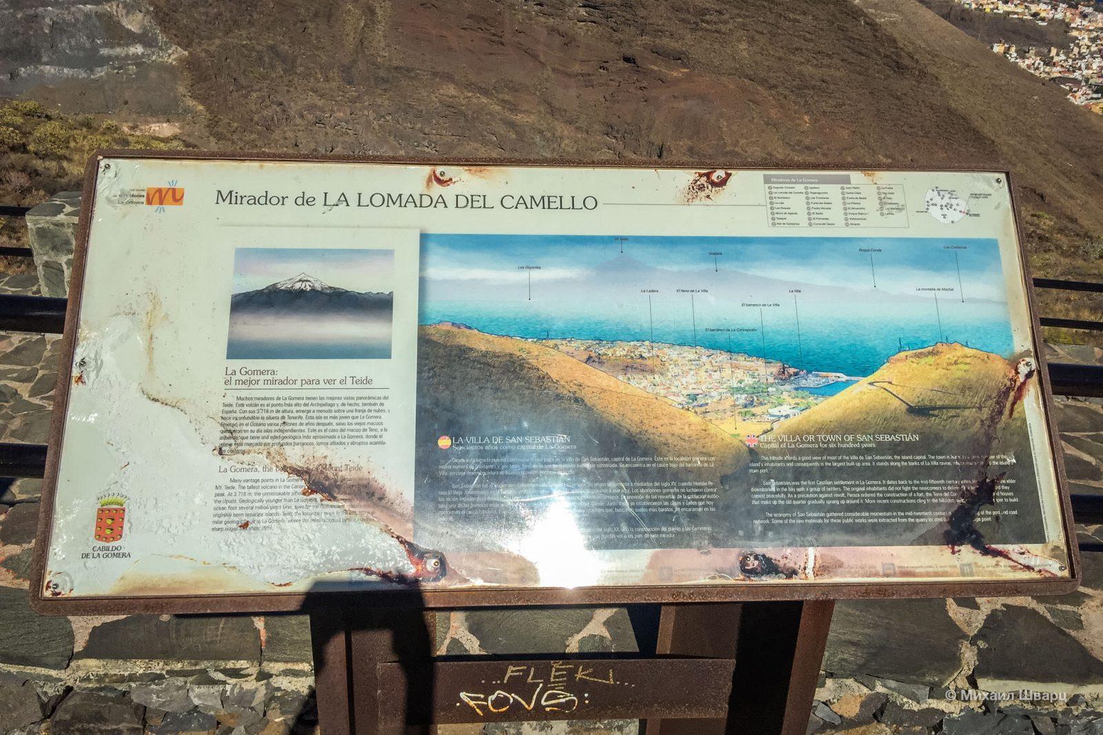 Смотровая La Lomada del Camello