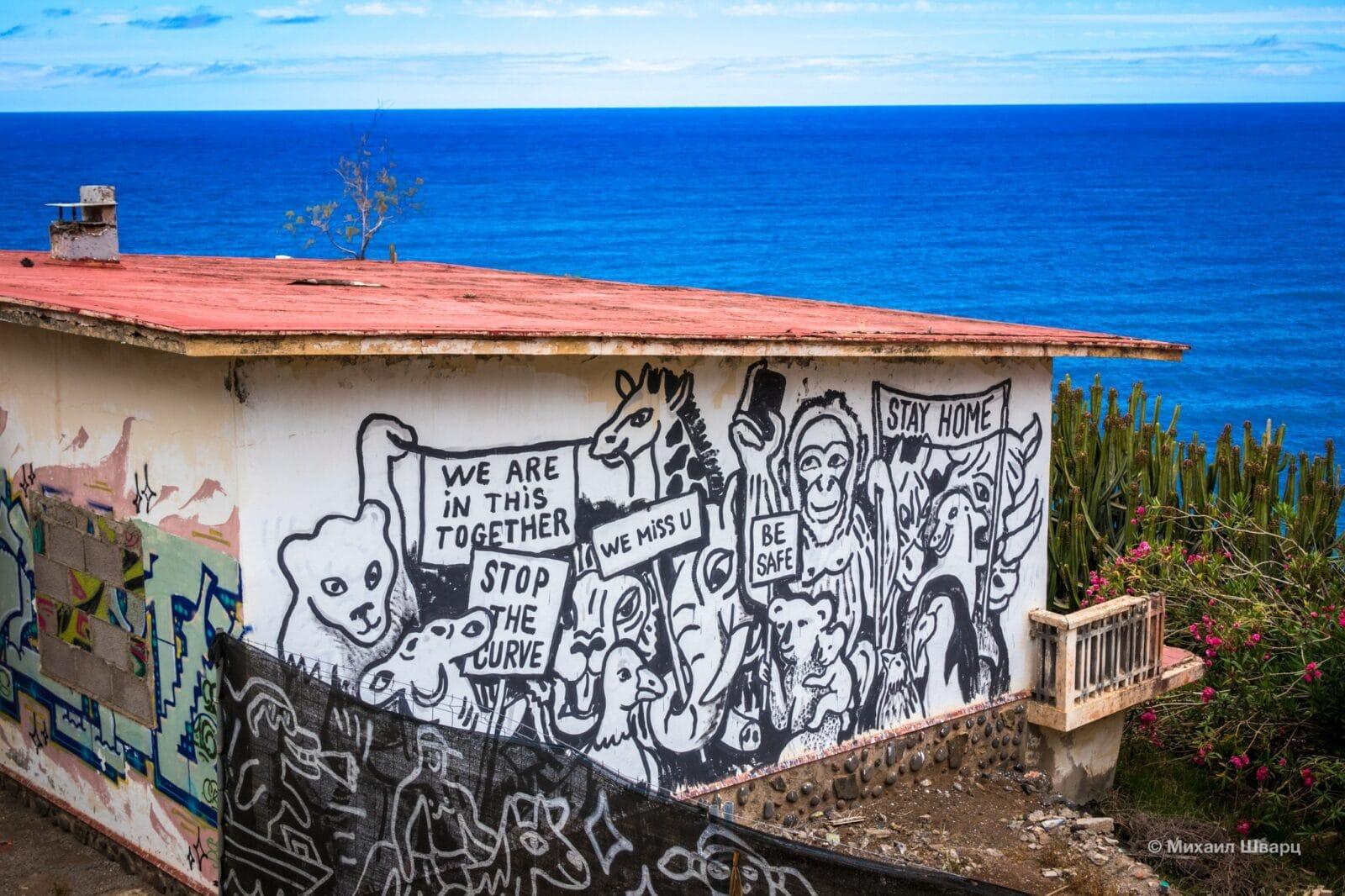 Граффити рядом с городом