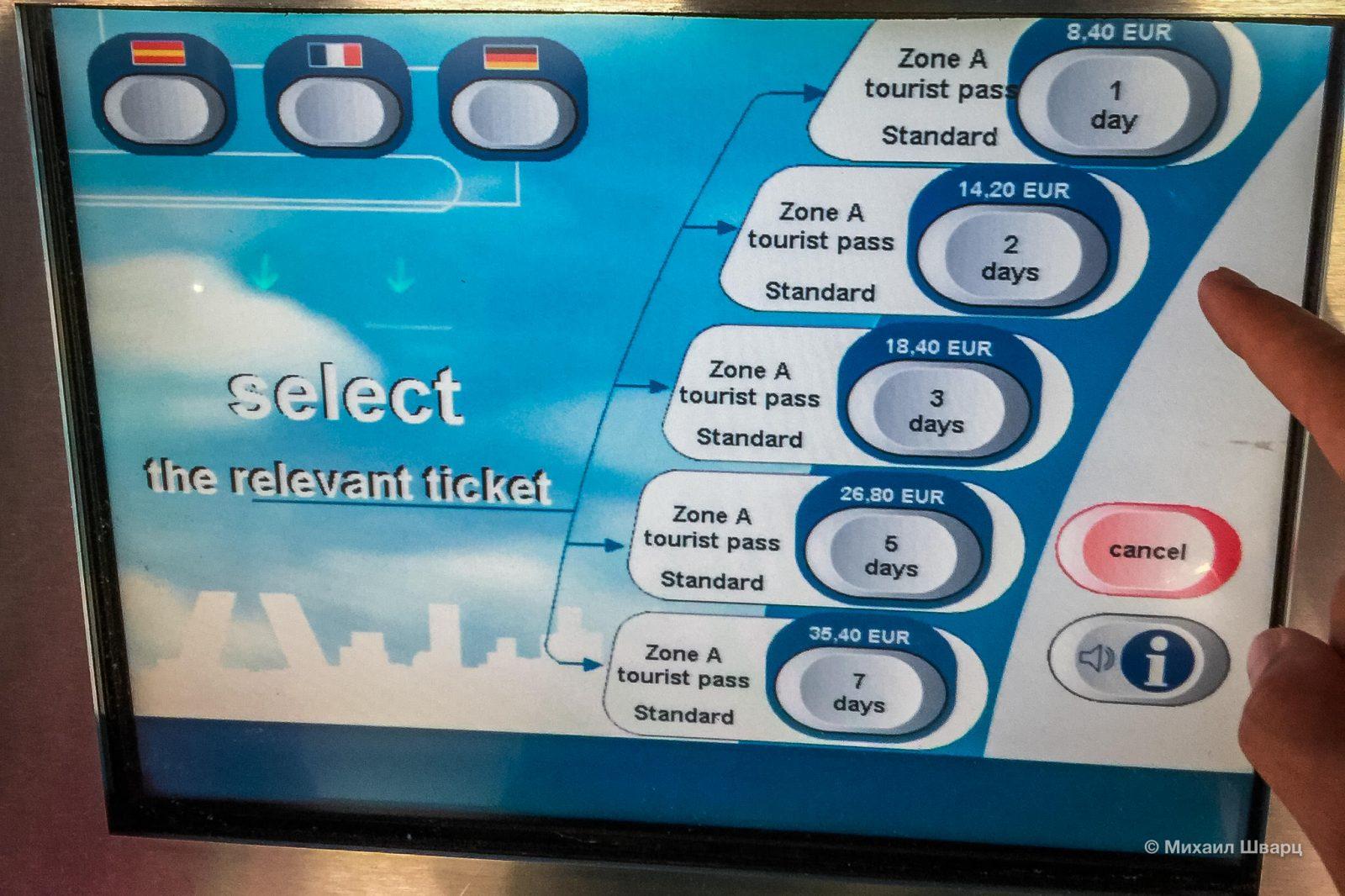 или выбираем туристический билет на 1, 2, 3, 5 или 7 дней