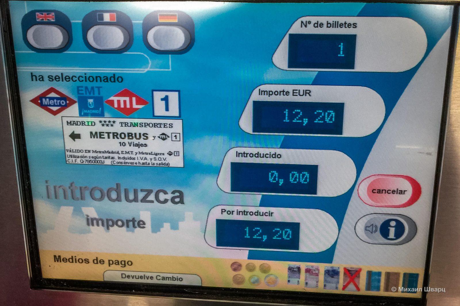 Выбираем проездной на 10 поездок, цена –€12,20