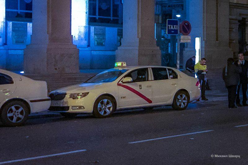 Такси Мадрида