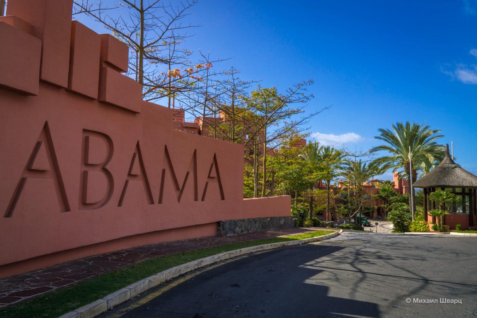 Парковка рядом с отелем Abama