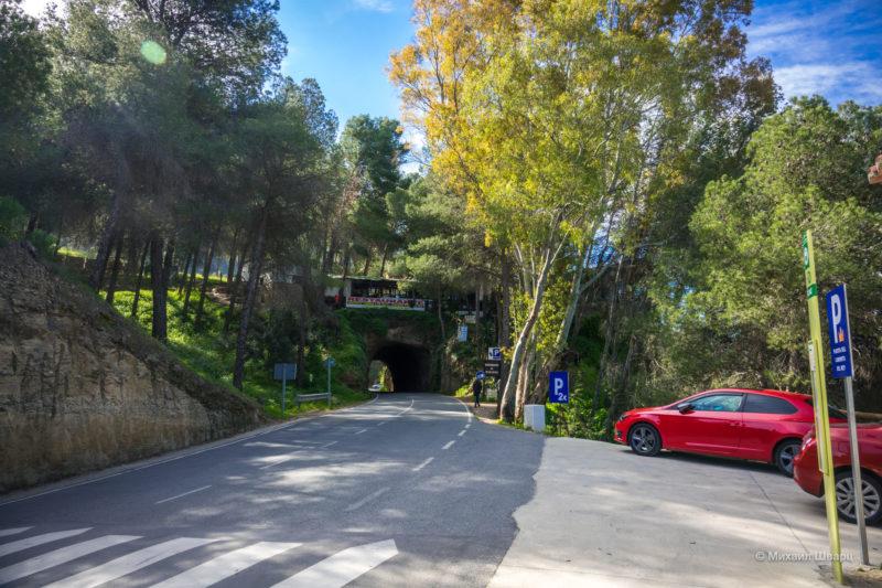 Парковка Caminito del Rey