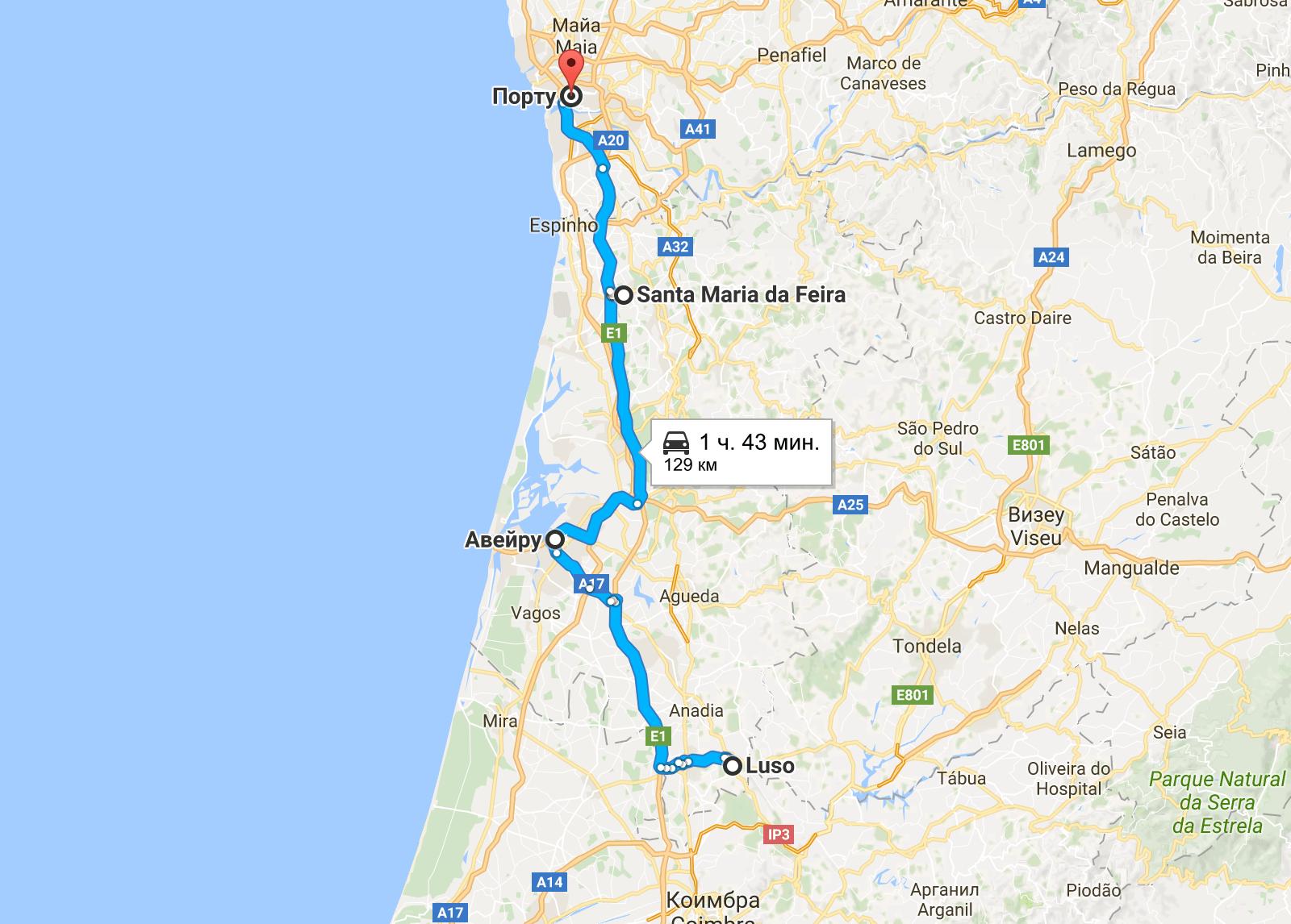 Маршрут до Порту