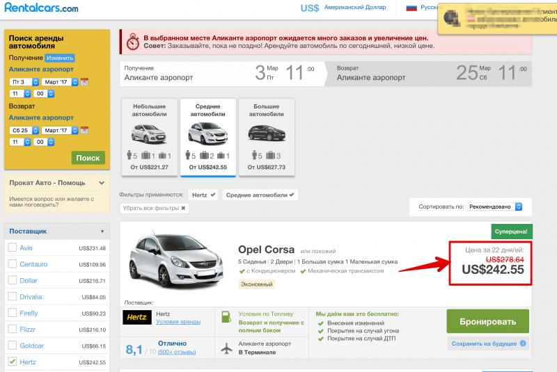 Аренда авто в Аликанте за €2 в день. Что в итоге? 1