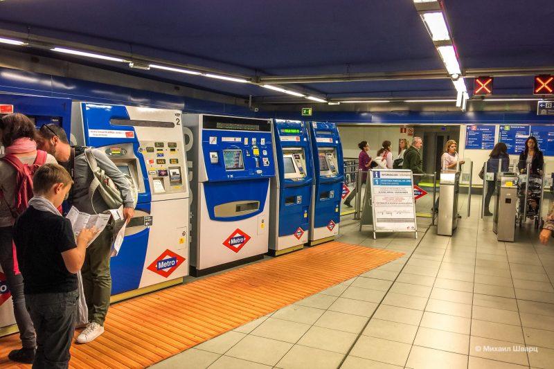 Автоматы по продаже билетов в Мадриде