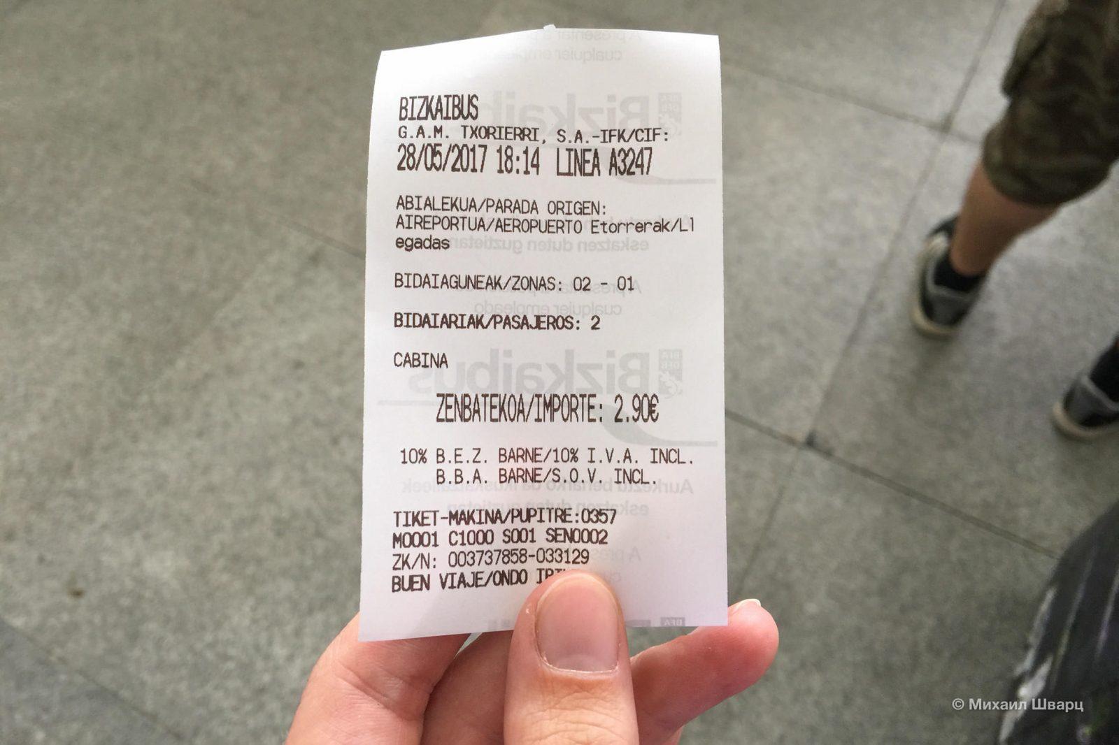Мы билетик купили в кассе