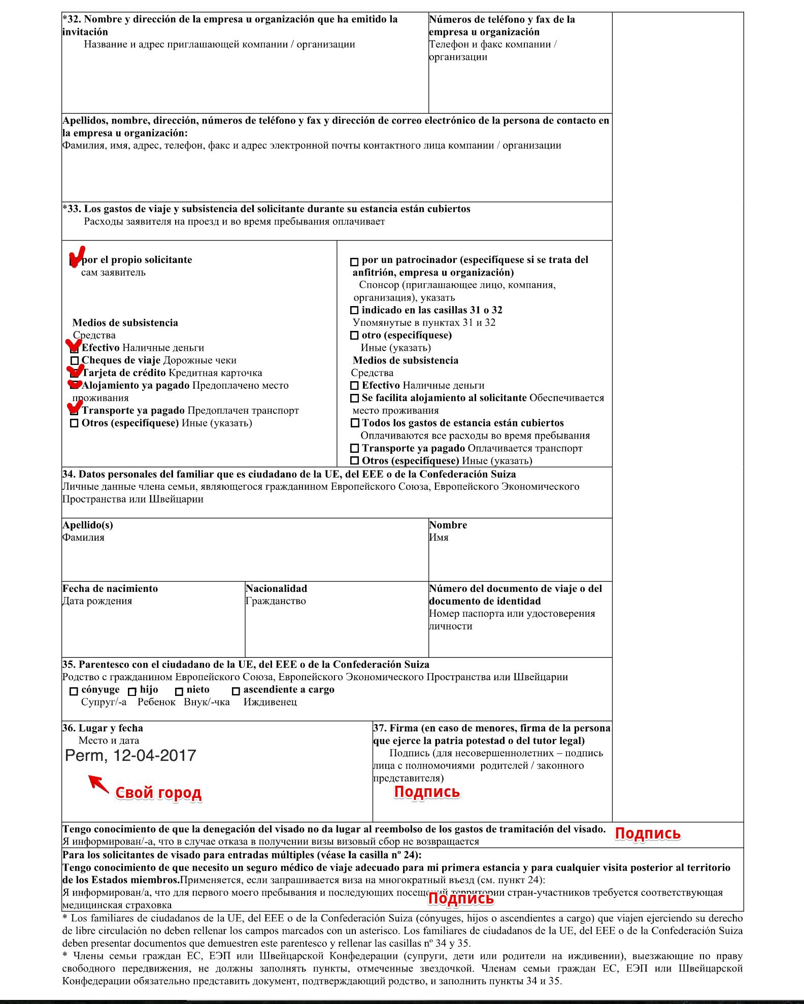 Анкета на визу в Испанию в 2018 году: заполнение бланка по