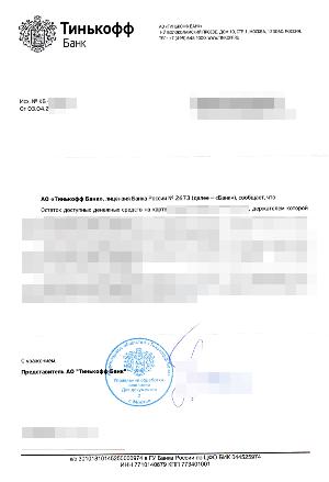 Справка из банка для визы тинькофф документы для кредита в москве Керамический проезд