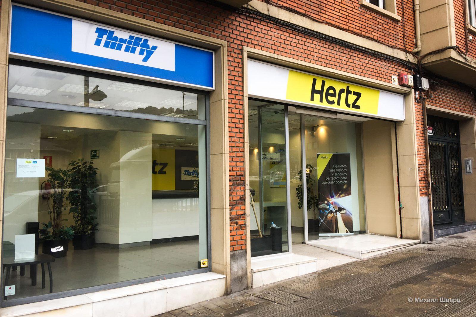 Офис Hertz