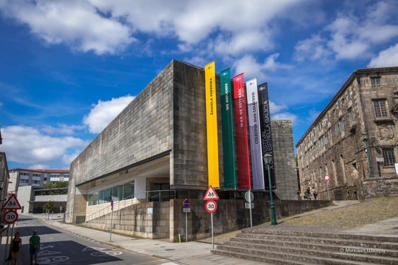 Центр Современного искусства Галисии
