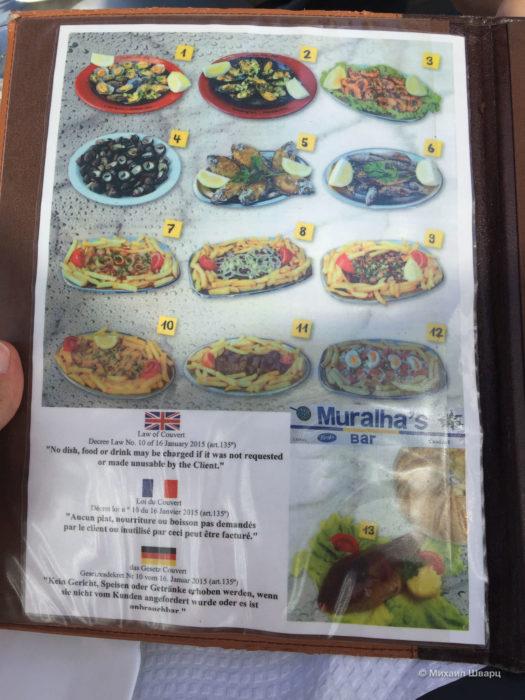 В меню все просто