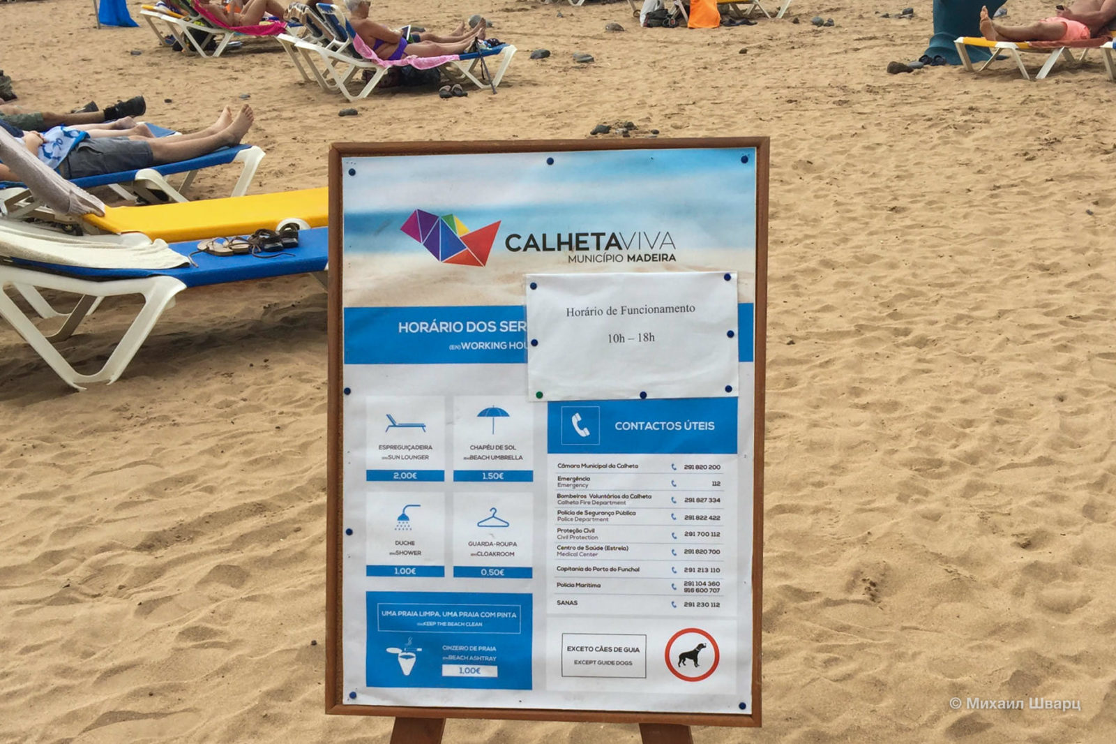 Часы работы и цены на пляжный инвентарь