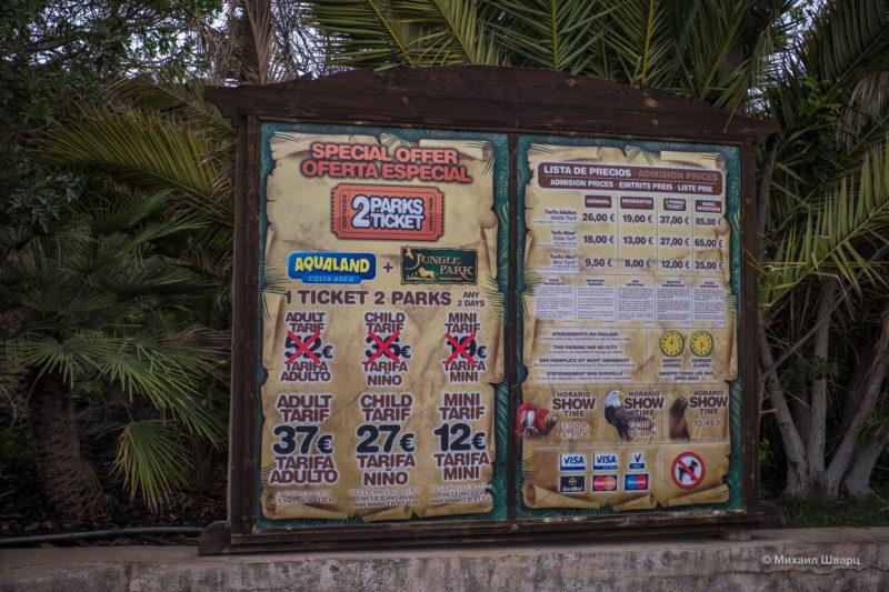 Цены на билеты