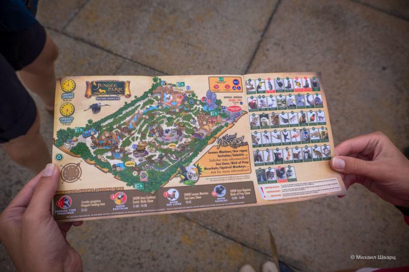 Карта парка, выдают каждому