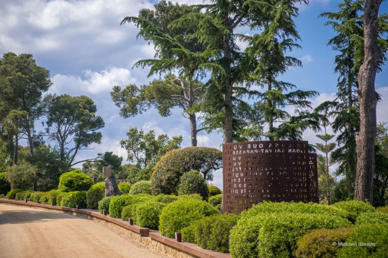 Прогулка по бухтам от Паламоса к ботаническому саду 14