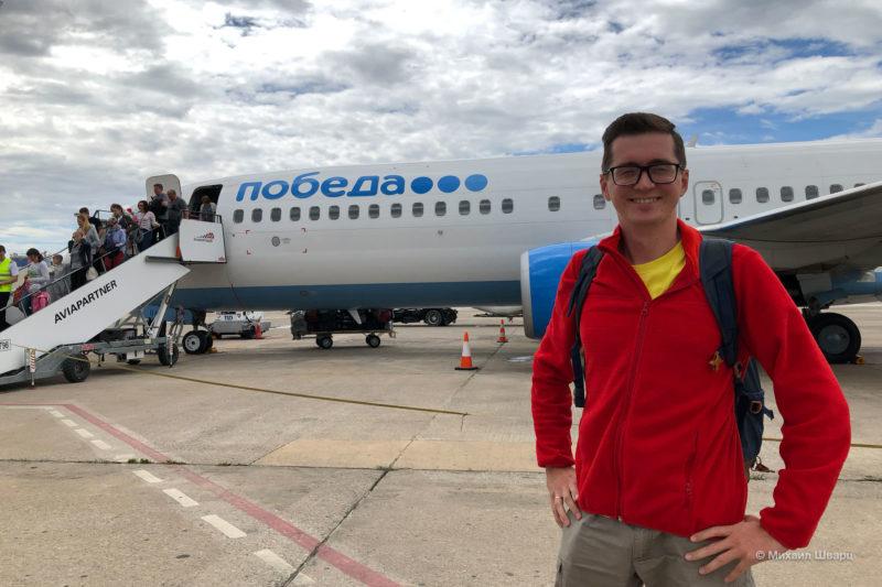 Как мы летели в Жирону на Победе 2