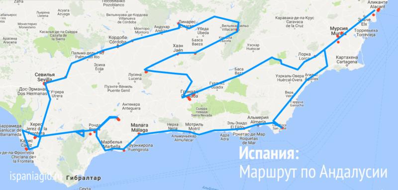 План маршрута по Андалусии